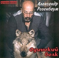 Aleksandr Rozenbaum. Odinokij volk. Luchshie pesni (2001) - Alexander Rosenbaum
