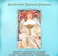 Antologija russkogo romansa. Disk 4 (mp3) (2008). M. Perrote, B. Plotnikow, E. Poljakow, A. Popow, Ja. Prigoschij, S. Prokofew, M. Puare, Radomskij-Koptschak, A. Radoschewskaja, S. Rachmaninow, N. Rimskij-Korsakow - Yuriy Morfessi, Georgiy Vinogradov, Fedor Shalyapin, Vadim Kozin, Ivan Kozlovskiy, Mariya Maksakova, Sergey Prokofev