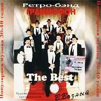 Ретро-бэнд  Граммофон   The Best  Популярная Музыка 30 - 40 Годов - Ретро-бэнд Граммофон