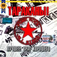 Tarakany! Luchshee. Vrag horoshego (2002) - Tarakany!