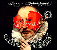 Mikael Tariverdiev. Graf Kaliostro (2 CD) - Mikael Tariverdiev