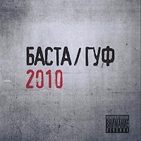 Баста / Guf 2010 - Баста , Guf
