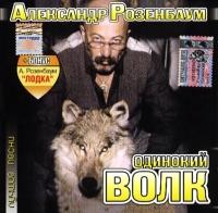Александр Розенбаум. Одинокий волк. Лучшие песни (+Бонус) - Александр Розенбаум