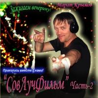 Marat Krymov. SovLuchFilm. CHast 2 - Marat Krymov