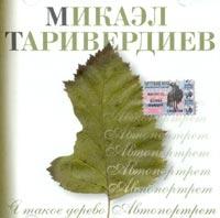 Ya takoe derevo  Avtoportret - Mikael Tariverdiev