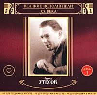 Великие исполнители России ХХ века    Диск 1 - Леонид Утесов
