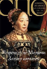Lorentso de Medichi. Zagovor korolevy (Lorenzo de'Medici. La conjura de la reina) - Lorenzo de'Medici