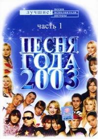 Pesnya goda 2003 (3 DVD) - Natasha Koroleva, Tatyana Bulanova, VIA Slivki , Diskoteka Avariya , Via Gra (Nu Virgos) , Otpetye Moshenniki , Valentina Tolkunova
