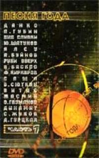 Песня Года 2002  Часть 1 - Алена Апина, Жасмин , ВИА Сливки , Hi-Fi , Руки Вверх! , Золотое кольцо , Витас