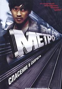 Metro - Bak Vun-Hak, Dzhun-Hun Park, Seok-Han Kim, Sang-Min Park