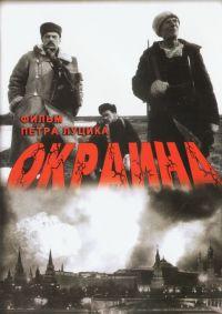 Okraina (1998) - Petr Lucik, Gavriil Popov, Georgiy Sviridov, Aleksey Samoryadov, Nikolay Ivasiv, Nikolaj Olyalin, Viktor Stepanov