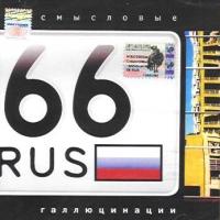Смысловые галлюцинации. 66 RUS - Смысловые галлюцинации
