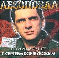 Лесоповал. Последний концерт с Сергеем Коржуковым (2CD) - Лесоповал
