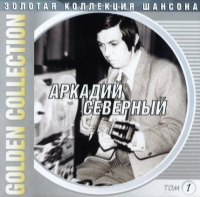 Arkadij Severnyj. Golden Collection.    Tom 1 - Arkady Severny