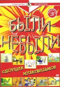 Byli i nebyli. Sbornik multfilmow. Vol. 3 - Mihail Bartenev