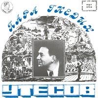 Para gnedyh - Leonid Utjossow