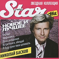 Star Hit. Nikolay Baskov. Novoe i luchshee - Nikolay Baskov