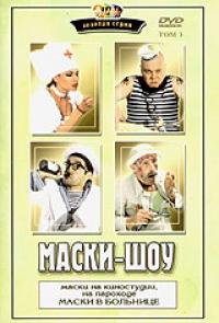 Маски-шоу Том 3.  Маски на Киностудии, на пароходе.  Маски в Больнице - Георгий Делиев, Комик - труппа Маски