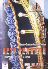 Петр Великий. Комическая Опера. В 2-х Актах - Виктор Вержбицкий, Илья Ильин