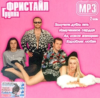 mp3 CD Gruppa Fristajl. mp3 Collection. Vol. 2 - Fristayl