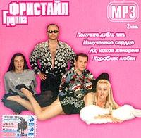 Gruppa Fristayl. mp3 Collection. Vol. 2 - Fristayl