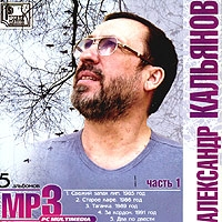 Aleksandr Kalyanov. mp3 Collection. Vol. 1 - Aleksandr Kalyanov