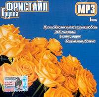 Gruppa Fristajl. mp3 Collection. Vol. 1 - Fristayl