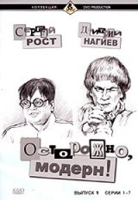 Осторожно, Модерн! Выпуск 1. Серии 1-7 - Дмитрий Нагиев, Сергей Рост