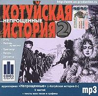 Kotujskaja Istorija 2. mp3 Kollekzija. (Neproschtschennye) - Anya Vorobey, Rok-ostrova