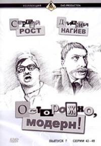 Ostorozhno, Modern! Vol. 7.  Serii 43-49 - Dmitriy Nagiev, Sergej Rost