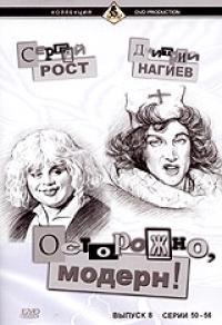Ostorozhno, Modern! Vol. 8.  Serii 50-56 - Dmitriy Nagiev, Sergej Rost