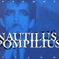 Nautilus Pompilius. Luchshie pesni (sinij Albom) - Nautilus Pompilius
