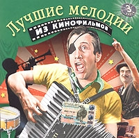 CD Диски Лучшие мелодии из кинофильмов. Часть 3