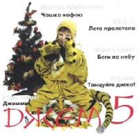 Various Artists. Dschem 5 - Ruki Vverh! , Marina Hlebnikova, Car-Man , Vyacheslav Dobrynin, Maksim Leonidov, Maks Fadeev, STDK