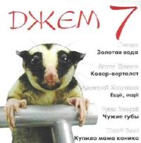 Various Artists. Dschem 7 - Ruki Vverh! , Kart-Blansh , Car-Man , Diana , Kombinatsiya , Linda , Svetlana Vladimirskaya