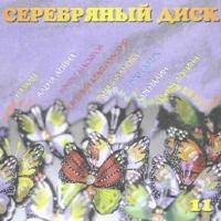 Serebryanyy Disk - 11 - Tatyana Bulanova, Alena Apina, Ruki Vverh! , Adrenalin , Marina Hlebnikova, Murat Nasyrov, Evgeniy Kemerovskiy