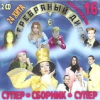 Серебряный Диск - 6  (2 CD) - Андрей Губин, Линда , Фристайл , Шан-Хай , Азиза , Павел Кашин, Юрий Шатунов
