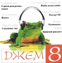Dzhem 8   (Sbornik) - Otpetye Moshenniki , Belyy orel , Demo , Sveta , Maksim Leonidov, Evgeniy Osin, Oho-ho