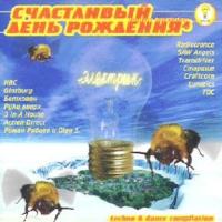 Schastpivyy Den Rozhdeniya 4   Sbornik - Ruki Vverh! , Radiotrance , Roman Ryabcev, Bethoven , Craftcore , 3 in A House , Lunatics