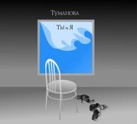 Irina Tumanova. Ty i Ya (Geschenkausgabe) - Irina Tumanova