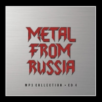 Various Artists. Metal From Russia. CD 4. mp3 Collection - Ariya (Aria) , E.S.T. , Shmeli , Tracktor Bowling , Himera , PAUK (Sergey Troitskiy)
