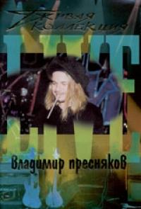 Владимир Пресняков. Живая Коллекция - Владимир Пресняков-младший
