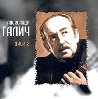 Aleksandr Galich. mp3 Kollektsiya. Disk 2 - Aleksandr Galich