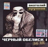 Анатолий Крупнов. Черный Обелиск 1. 86-88 - Черный обелиск , Анатолий Крупнов