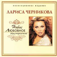 CD Диски Лариса Черникова. Любовное настроение - Лариса Черникова