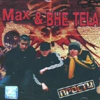 Прости - Max & BHE TELA (M.B.T.)