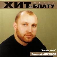 Виталий Аксенов. Черное окно - Виталий Аксенов
