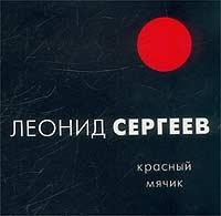 Красный Мячик - Леонид Сергеев