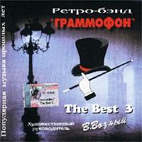 Ретро-бэнд  Граммофон   The Best 3 - Ретро-бэнд Граммофон