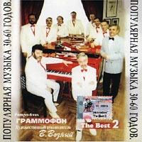 Ретро-бэнд  Граммофон   The Best  2  Популярная Музыка 30 - 60 Годов - Ретро-бэнд Граммофон